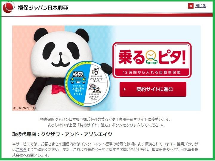 乗るピタ!申込 ①パンダ登場
