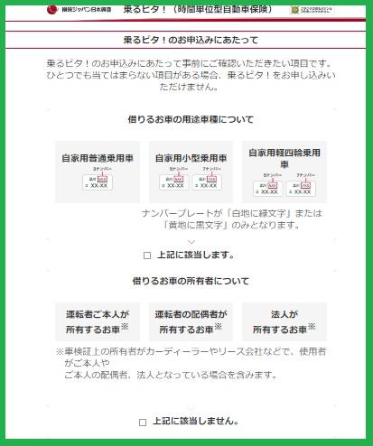 乗るピタ!申込画面 ③用途車種・所有者・借用車のチェック