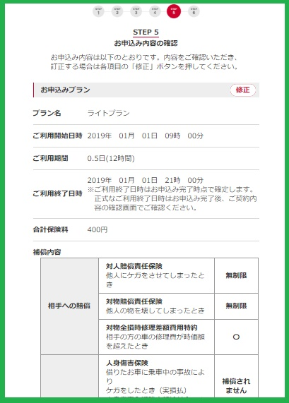 乗るピタ!申込画面⑧お申込内容の確認