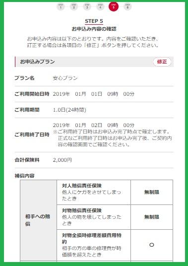 お申込み内容の確認STEP5