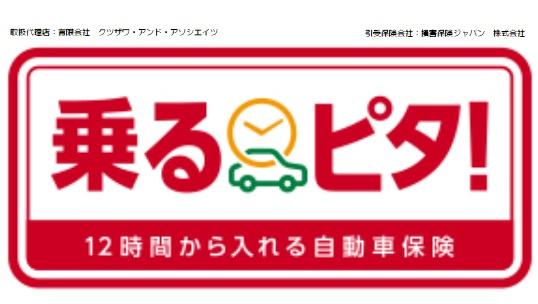 【新しい生活様式】を提案します。1日自動車保険は乗るピタ!12時間/400円~三大キャリア以外のスマートフォンもOK